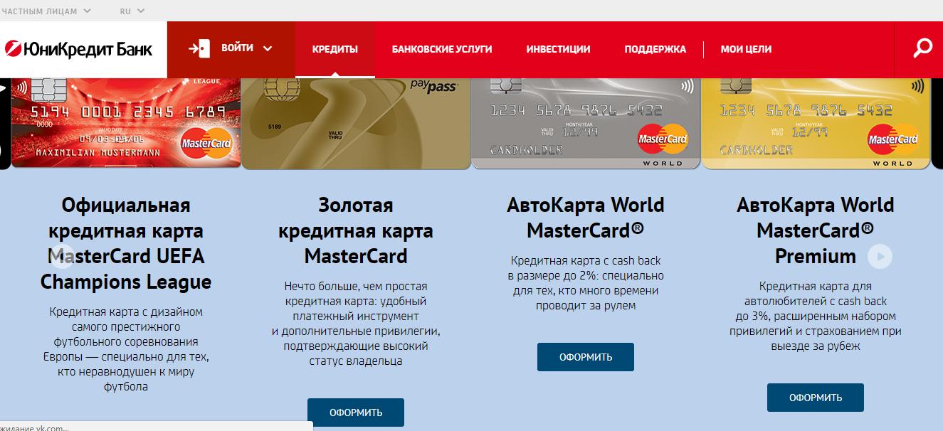 5. Закажите кредитную карту