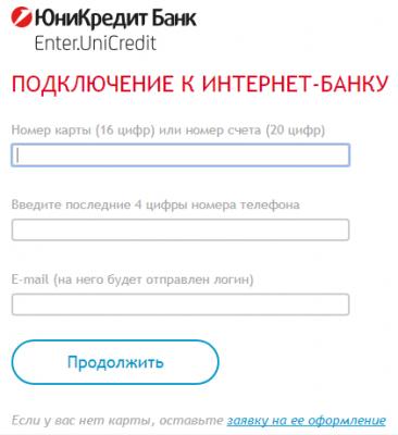 ЮниКредит банк личный кабинет — вход